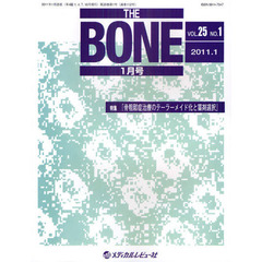 THE BONE VOL.25NO.1(2011.1)