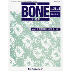 THE BONE VOL.25NO.4(2011.11)