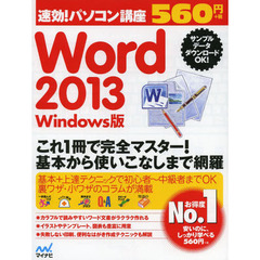 Word 2013 Windows版