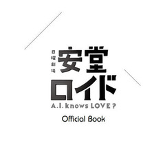 安堂ロイドA.I.knows LOVE? Official Book