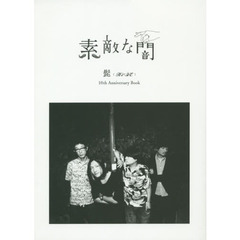 素敵な闇 髭〈HiGE〉10th Anniversary Book