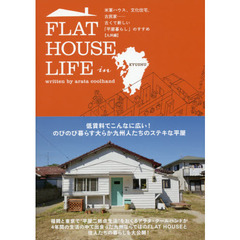 FLAT HOUSE LIFE in KYUSHU 米軍ハウス、文化住宅、古民家……古くて新しい「平屋暮らし」のすすめ〈九州編〉