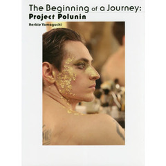 The Beginning of a Journey:Project Polunin セルゲイ・ポルーニン写真集