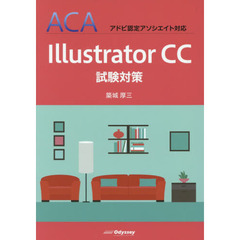 Illustrator CC試験対策