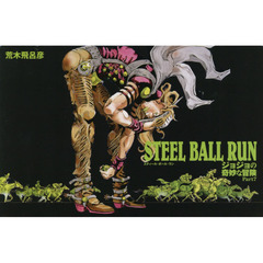 STEEL BALL RUN 全16巻