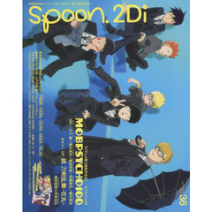 spoon.2Di vol.36