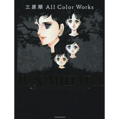 三原順All Color Works