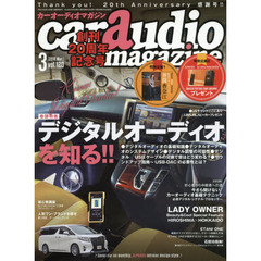 car audio magazine 2018年3月号