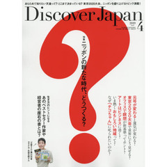 Discover Japan 2019年4月号