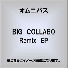 BIG COLLABO Remix EP