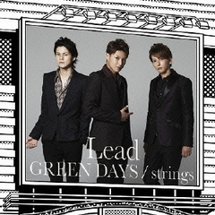 Lead/GREEN DAYS/strings(初回盤B)
