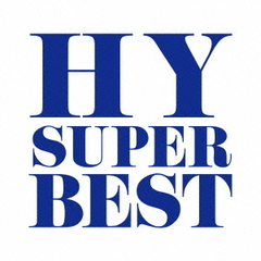 HY SUPER BEST(DVD付)
