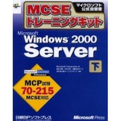 MCSEトレーニングキットMicrosoft Windows 2000 Server 下