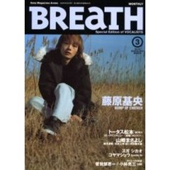 BREaTH Vol.34