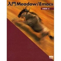 入門Meadow/Emacs