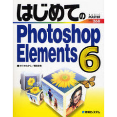 はじめてのPhotoshop Elements 6