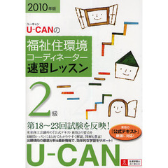 U-CANの福祉住環境コーディネーター2級速習レッスン 2010年版