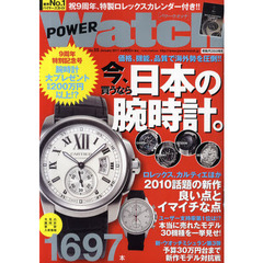 POWER Watch No.55(2011January)