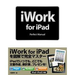 iWork for iPad Perfect Manual