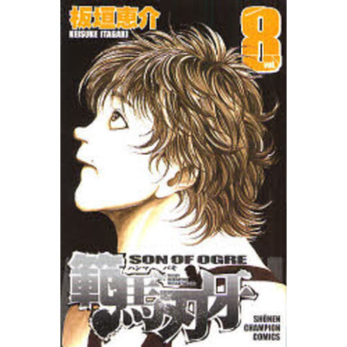 範馬刃牙 SON OF OGRE vol.8 THE BOY FASCINATING THE FIGHTING GOD