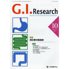 G.I.Research Journal of Gastrointestinal Research vol.19no.5(2011-10) 特集消化管の輸送体