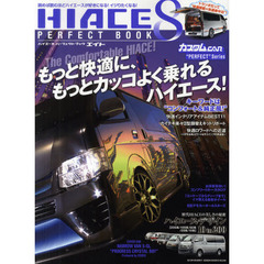 HIACE PERFECT BOOK TYPE200 ONLY! 8 もっと快適に乗れるハイエース!