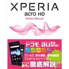XPERIA acro HD Perfect Manual