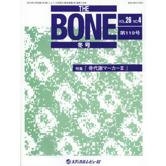 THE BONE VOL.26NO.4(2012年冬号)