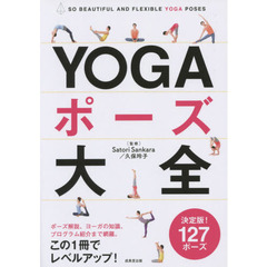 YOGAポーズ大全 SO BEAUTIFUL AND FLEXIBLE YOGA POSES