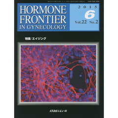 HORMONE FRONTIER IN GYNECOLOGY Vol.22No.2(2015-6) 特集・エイジング