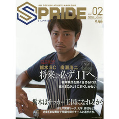 SPRIDE ALL TOCHIGI ATHLETE MAGAZINE vol.02(2016SEPTEMBER)