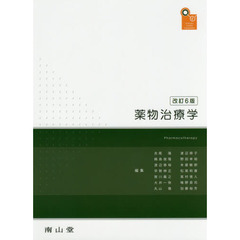 薬物治療学 VISUAL CORE PHARMA