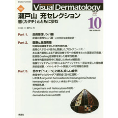 Visual Dermatology 目でみる皮膚科学 Vol.16No.10(2017-10)