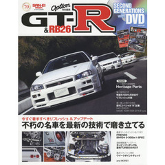 GT-R & RB26 SECOND GENERATIONS with DVD 不朽の名車を最新の技術で磨き立てる