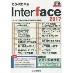 '17 Interfac CD-ROM版