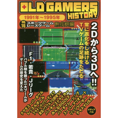 OLD GAMERS HISTORY Vol.16