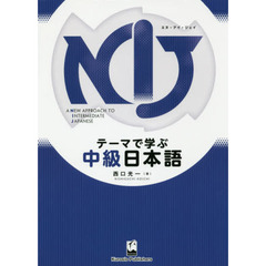 NIJ A NEW APPROACH TO INTERMEDIATE JAPANESE テーマで学ぶ中級日本語