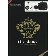 Orobianco 2019 SPECIAL EDITION (e-MOOK 宝島社ブランドムック)