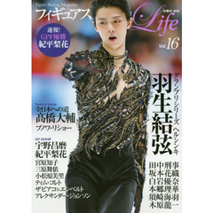 フィギュアスケートLife Figure Skating Magazine Vol.16