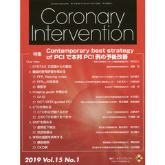 Coronary Intervention Vol.15No.1(2019) 特集Contemporary best strategy of PCIで本邦PCI例の予後改善