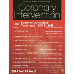 Coronary Intervention Vol.15No.5(2019) 特集Super or Up‐to‐date Technique 2019 前編