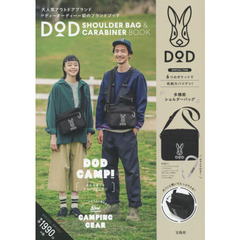 DOD SHOULDER BAG & CARABINER BOOK (ブランドブック)