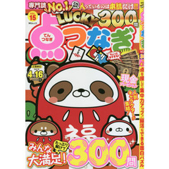 LUCKY点つなぎ VOL.15