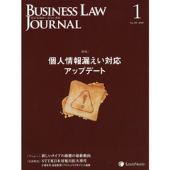 Business Law Journal 2018年1月号