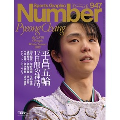 SportsGraphic Number 2018年3月15日号
