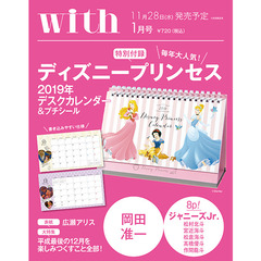 w i t h (ウィズ) 2019年1月号