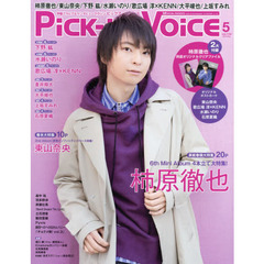 Pick-up Voice 2019年5月号