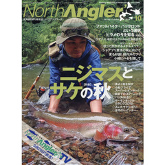 North Angler's 2019年10月号