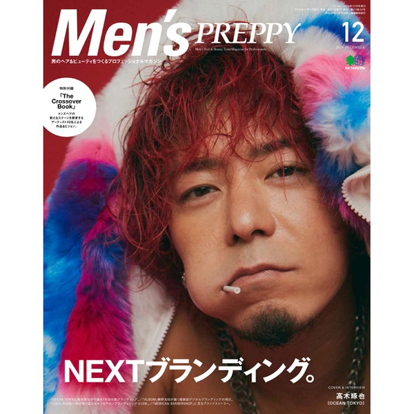 Men'sPREPPY 2019年12月号