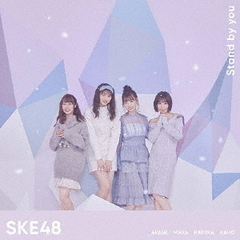 SKE48/Stand by you(初回生産限定盤/Type-B)